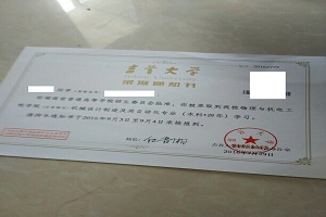 Jian Linjie college admission letter s