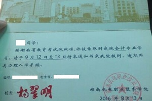 Jiang Miao college admission letter s
