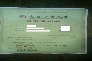 Wang Xia college admission letter s